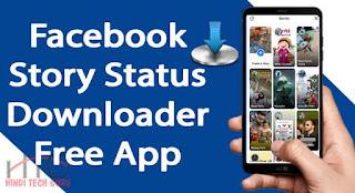Facebook Story Status Downloader App ki Jankari