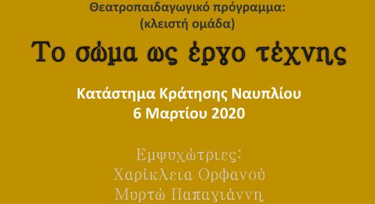 Θεατροπαιδαγωγικό Πρόγραμμα με τη συμμετοχή εγκλείστων στις φυλακές Ναυπλίου