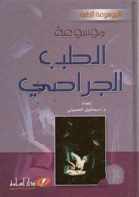 تحميل موسوعة الطب الجراحي pdf اسماعيل الحسيني