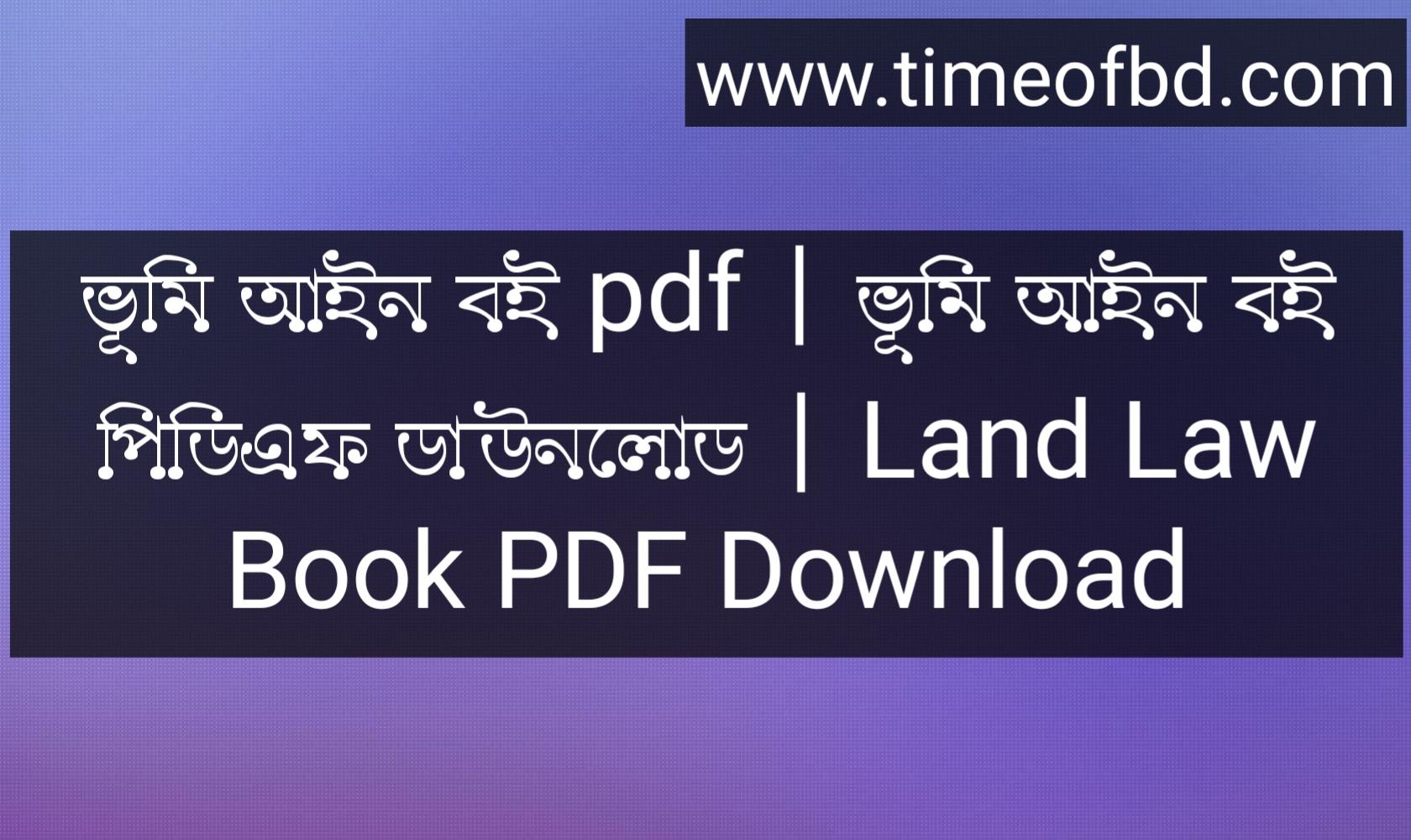ভূমি আইন বই pdf, ভূমি আইন বই পিডিএফ ডাউনলোড, ভূমি আইন বই পিডিএফ, ভূমি আইন বই pdf download,