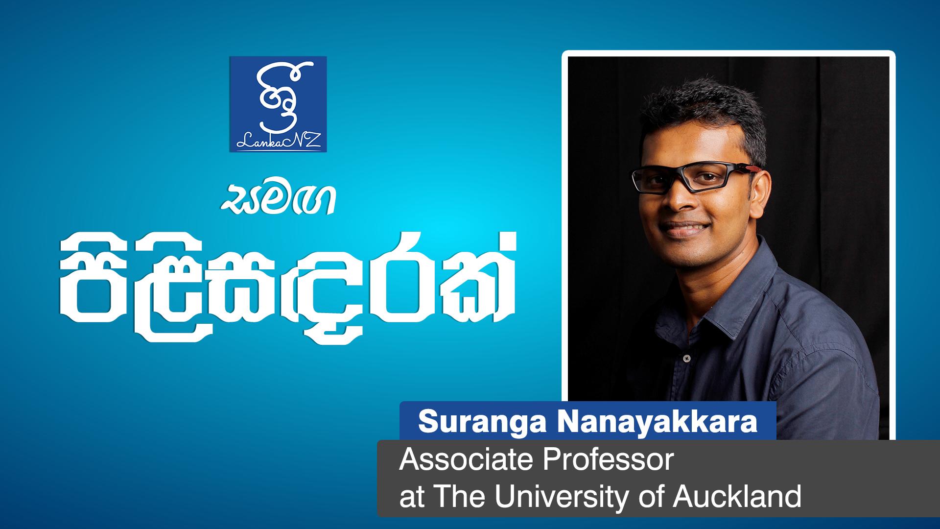 සාර්ථකත්වයට shortcut නෑ – Interview with Suranga Nanayakkara by Sachithra Perera