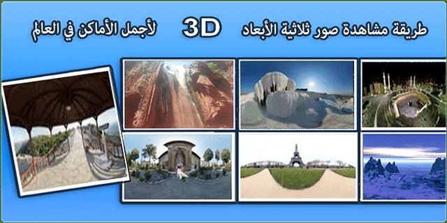 موقع, مشاهدة ,تحميل , صور,ثلاثية الأبعاد ,stereoscopic 3D, صور بانورامية 360, space panoramas