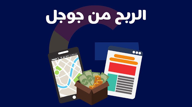 مواقع الربح من الانترنت عن طريق وضع الاعلانات 2019