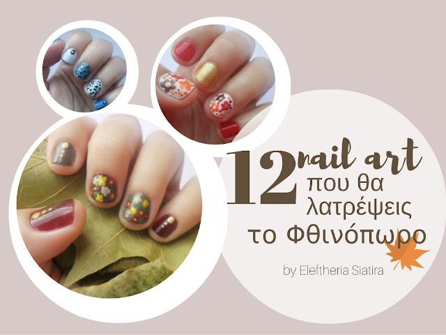 12 nail art που θα λατρέψεις το Φθινόπωρο