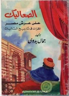 تحميل كتاب الصعاليك على عرش مصر pdf - جمال بدوي