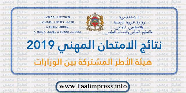 نتائج الامتحان المهني  لسنة 2019 - هيئة الأطر المشتركة بين الوزارات