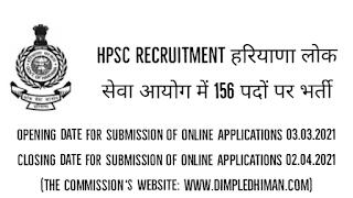 HPSC Recruitment 2021 /- हरियाणा में सरकारी नौकरी ( HARYANA PUBLIC SERVICE COMMISSION)
