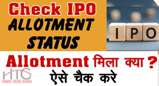 Latest IPO Allotment Status Kaise Check Kare