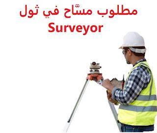 وظائف السعودية مطلوب مسَّاح في ثول Surveyor