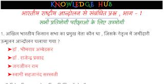 भारतीय राष्ट्रीय आन्दोलन से संबंधित प्रश्न , भाग - 1