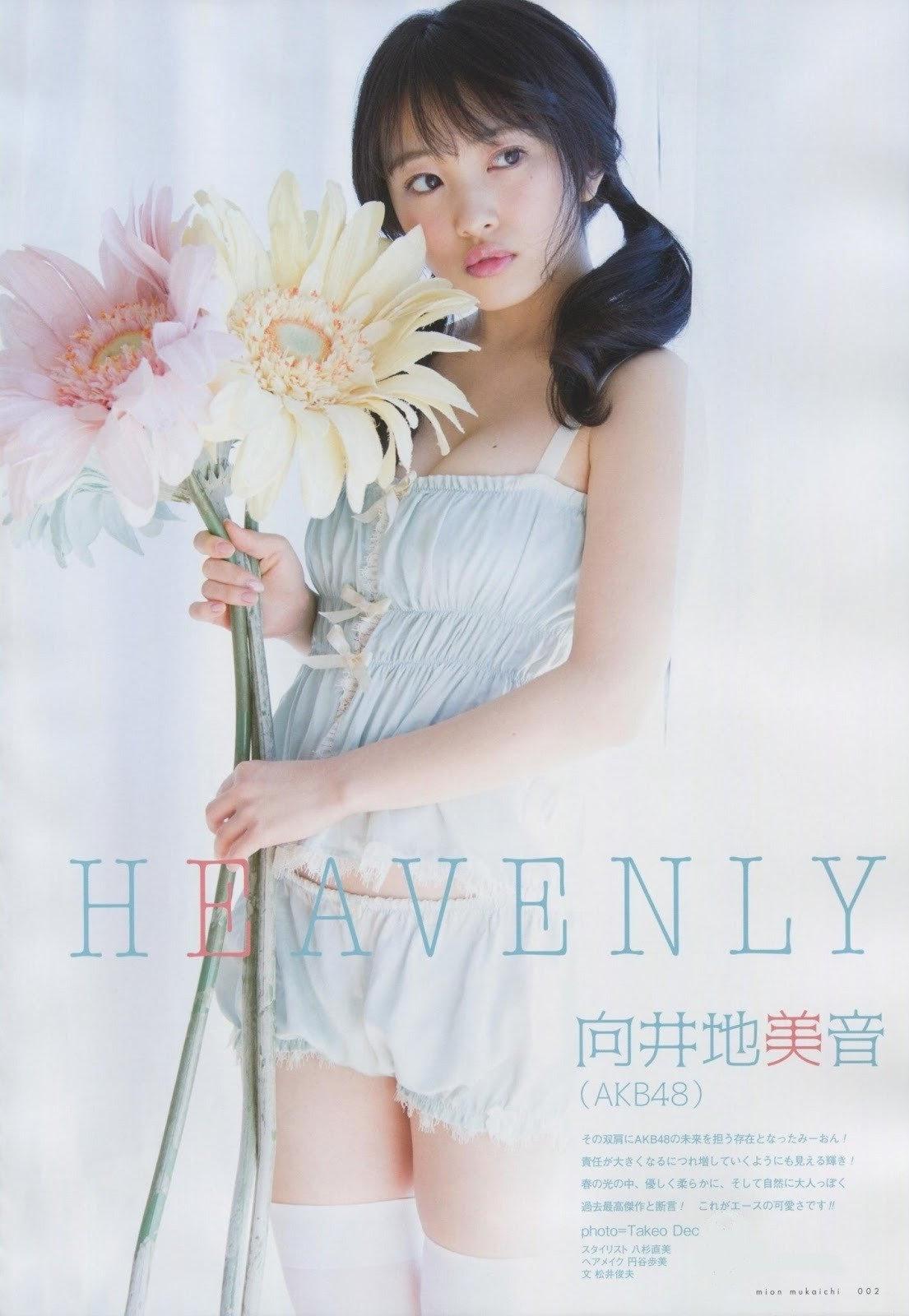 Mukaichi Mion 向井地美音 AKB48, UTB 2017.07 Vol.255 (アップトゥボーイ 2017年07月号)