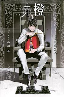赤橙 第01巻 [Sekitou Vol 01], manga, download, free