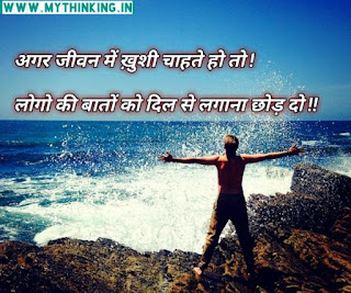 Happiness Quotes in Hindi, Happiness Status in Hindi