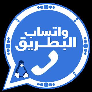 تحميل واتساب البطريق الازرق 2022
