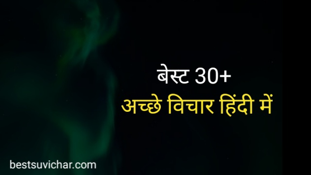 Achhe Vichar Hindi Me - अच्छे विचार हिंदी में, अच्छे विचार स्टेटस