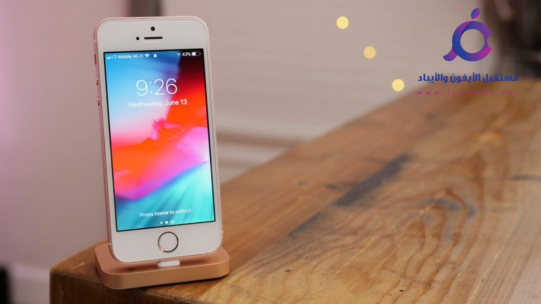 شركة apple اعلنت ايقاف تحديث iOS 12.5 لهواتف ايفون القديمة