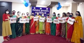 #JaunpurLive : इनर व्हील जौनपुर द्वारा सामाजिक बुराइयों के उन्मूलन हेतु जागरूकता अभियान चलाया