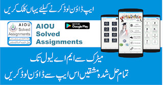 AIOU Solved Assignment Android App
