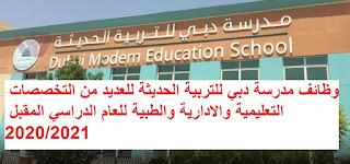 صور وظائف مدرسة دبي للتربية الحديثة