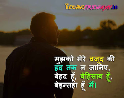 zindagi attitude shayari in hindi