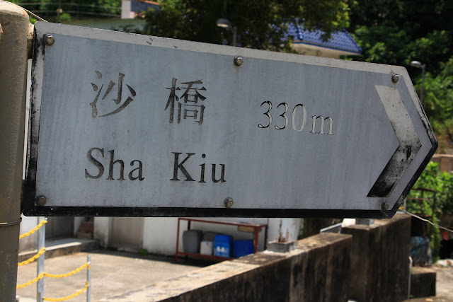 Sha Kiu sign, Sai Kun Country Park, Hong Kong