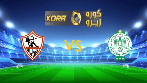 مشاهدة مباراة الزمالك والرجاء بث مباشر اليوم 18-10-2020 دوري أبطال أفريقيا