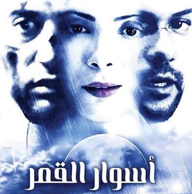 فيلم أسوار القمر أفلام مصرية عربية أكشن كوميدي مسلسلات أجنبيه مترجمة رومانسيه