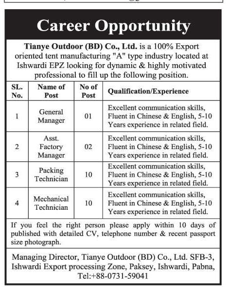 Online Circulars: Tianye Outdoor BD Ishwardi EPZ job