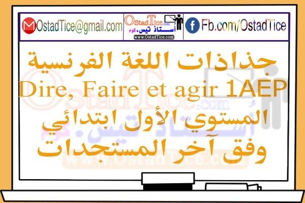 جذاذات اللغة الفرنسية المستوى الأول ابتدائي 2020/2021