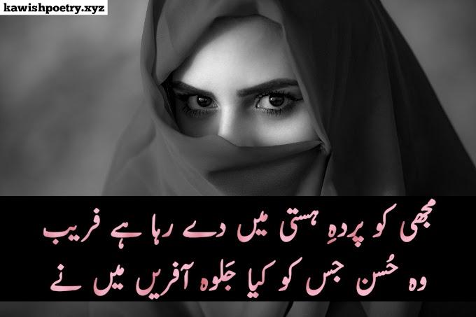 Cheating Shayari In Urdu