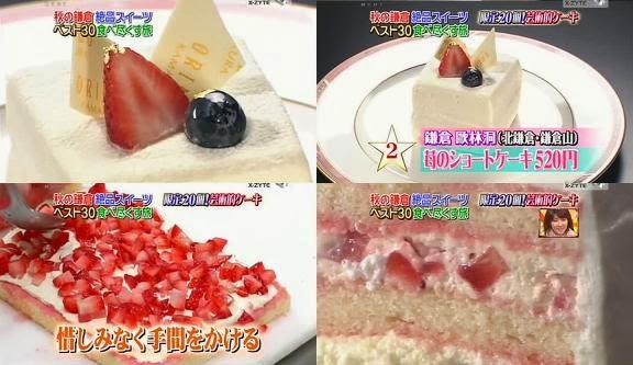 ขนมญี่ปุ่น, ขนมประเทศญี่ปุ่น, จัดอันดับอาหาร, อาหารญี่ปุ่น, ชอร์ทเค้กสตรอเบอรี่