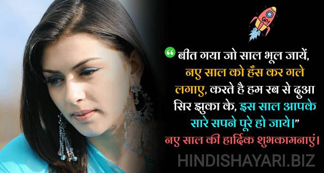 Happy New Year Status Images in Hindi | Happy New Year Shayari Images