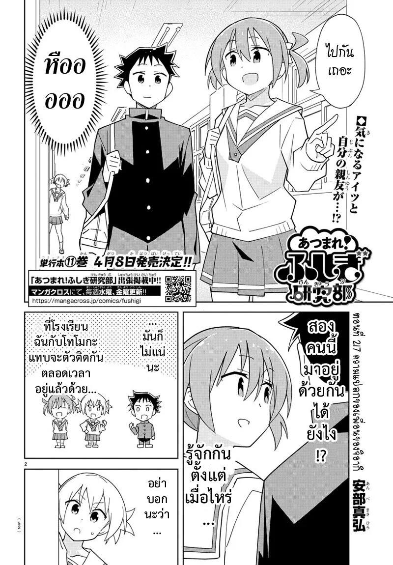 อ่านการ์ตูน Atsumare! Fushigi Kenkyubu ตอนที่ 217 หน้าที่ 2