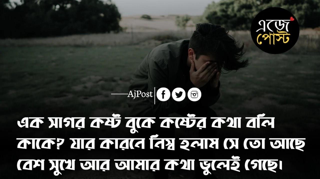 Best Sad Quotes in Bangla