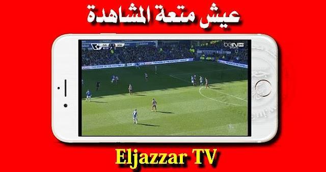 تحميل تطبيق الجزار تي في بالاصدار الجديد لمشاهدة قنواتك المفضلة ELJAZZAR TV APK