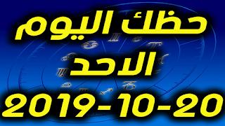 حظك اليوم الاحد 20-10-2019 -Daily Horoscope