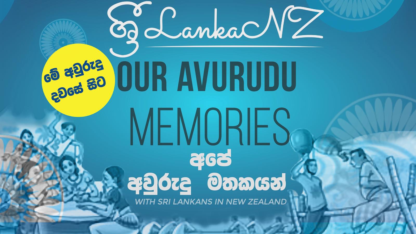 අපේ අවුරුදු මතක by Sri Lankans living in NZ who were from different parts of Sri Lanka