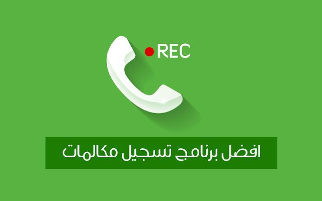 افضل برنامج تسجيل مكالمات مخفي لجميع الهواتف