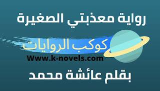 رواية معذبتي الصغيرة كاملة بقلم عائشة محمد