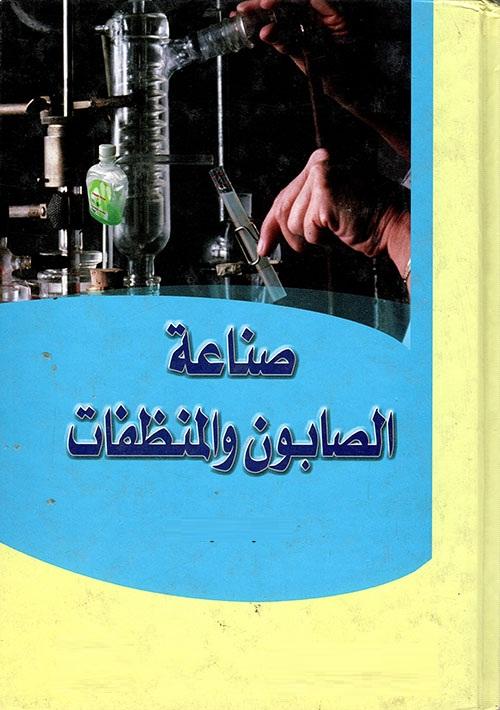 كتاب : صناعة الصابون والمنظفات، والشامبو ومستحضرات التجميل