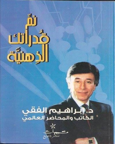 إبراهيم الفقي - نم قدراتك الذهنية