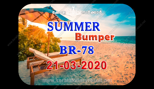 summer bumper 2021, summer bumper, br 78, summer bumper prize structure, Kerala lottery results, br 78 Kerala lottery result, bumper Kerala lottery, Kerala lottery br 78, Kerala lottery 2021, Kerala lottery next bumper