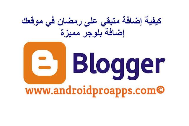 كيفية إضافة متبقي على رمضان في موقعك ـ إضافات بلوجر مميزة