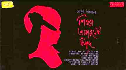 Shishura Okaronei Kade by Sayak Aman - Sunday Suspense MP3 Download