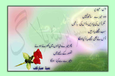 Happy new year wishes images in Urdu language