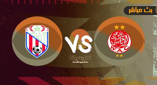 نتيجة مباراة الوداد الرياضي والمغرب التطواني بتاريخ 31-07-2021 في كأس العرش المغربي