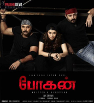 Bogan (2016) Tamil 320Kbps Mp3 Songs