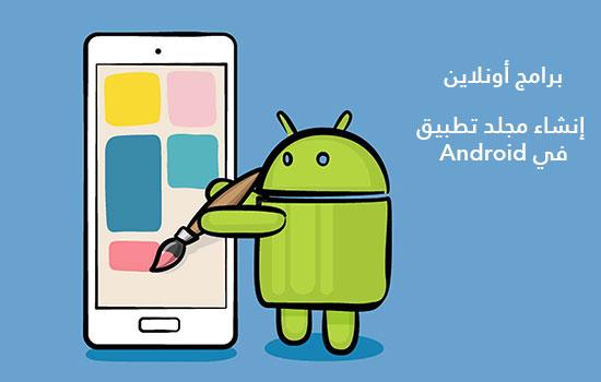 إنشاء مجلد تطبيق في Android