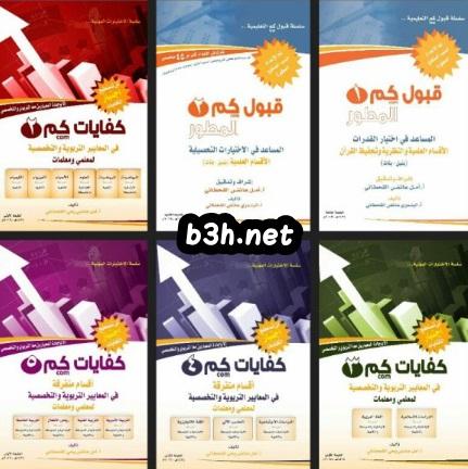 رابط تحميل كتاب كفايات المعلمين فهد البابطين