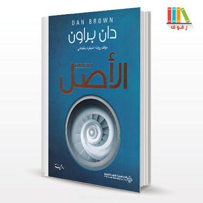 تحميل و قراءة روايات الأصل لدان براون pdf